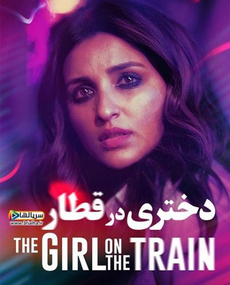 فیلم دختری در قطار The Girl on the Train 2021 - زیرنویس فارسی