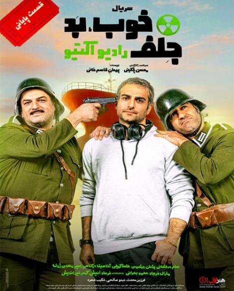 سریال ایرانی خوب بد جلف رادیواکتیو